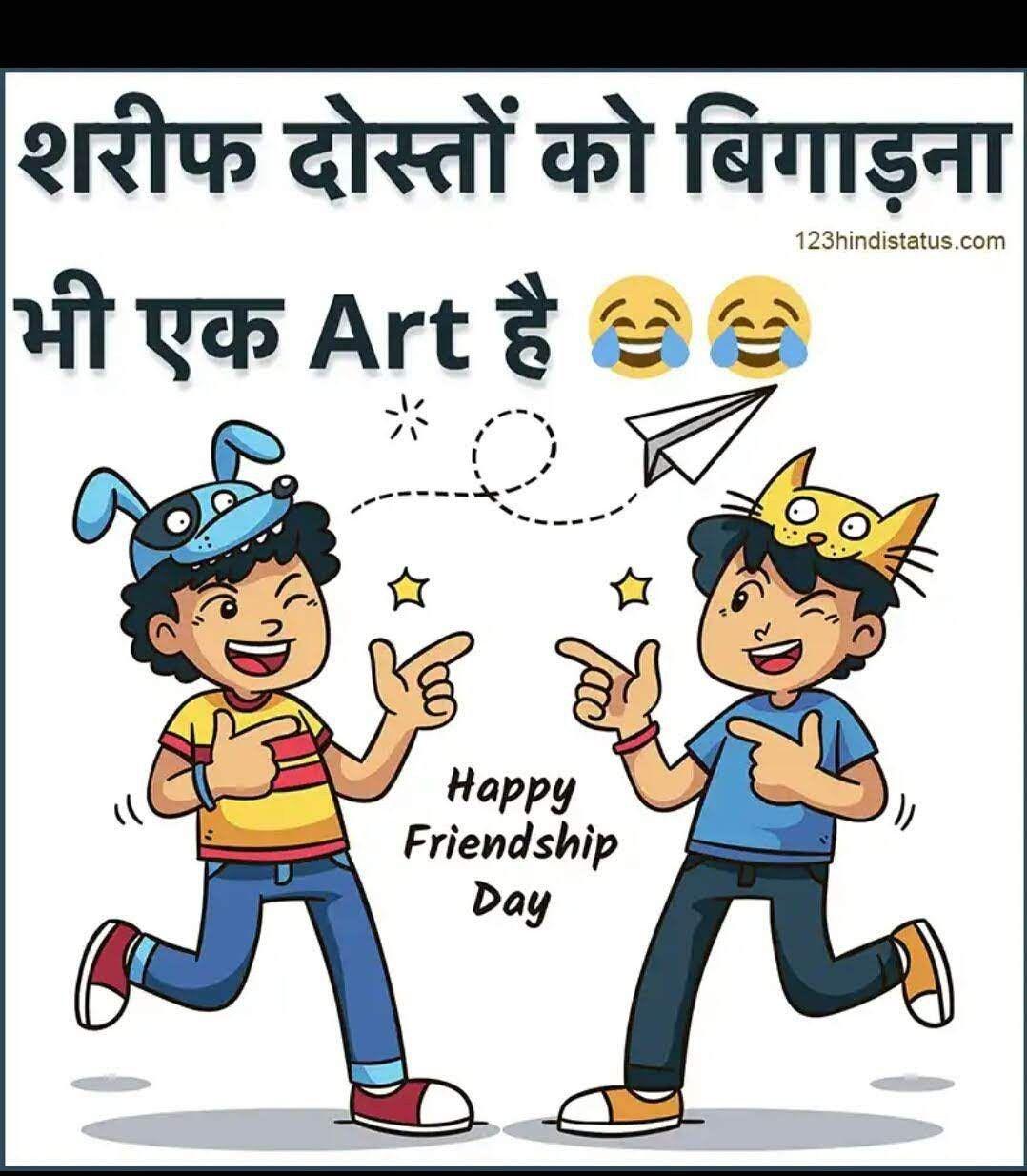 Pin By Radhika Iyer On Friendship Friendship Humor Happy Friendship Happy Friendship Day
