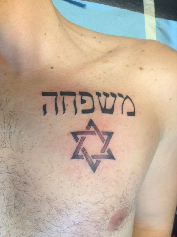 First Tattoo View Mishpajá Hebrew For Family Tattoos Pinterest
