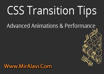 طراحی سایت و خصیصه Transition Http Miralavi D8
