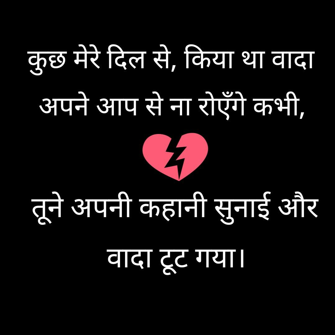 Quotes Hindi Hindi Quotes Words Shayri Love Pyaar Dil Story