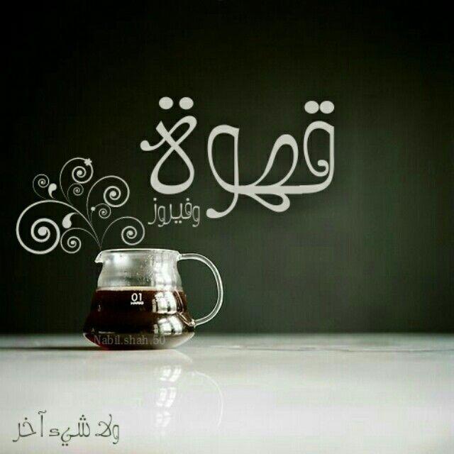 قهوة و فيروز ولاشيء آخر صباح الخير تصميم تصميمي تصاميم كلام كلمات صباح Nabil Shah Glassware Tea Mugs
