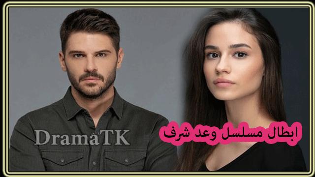 قصة مسلسل وعد شرف التركي Seref Sozu Movie Posters Movies Story