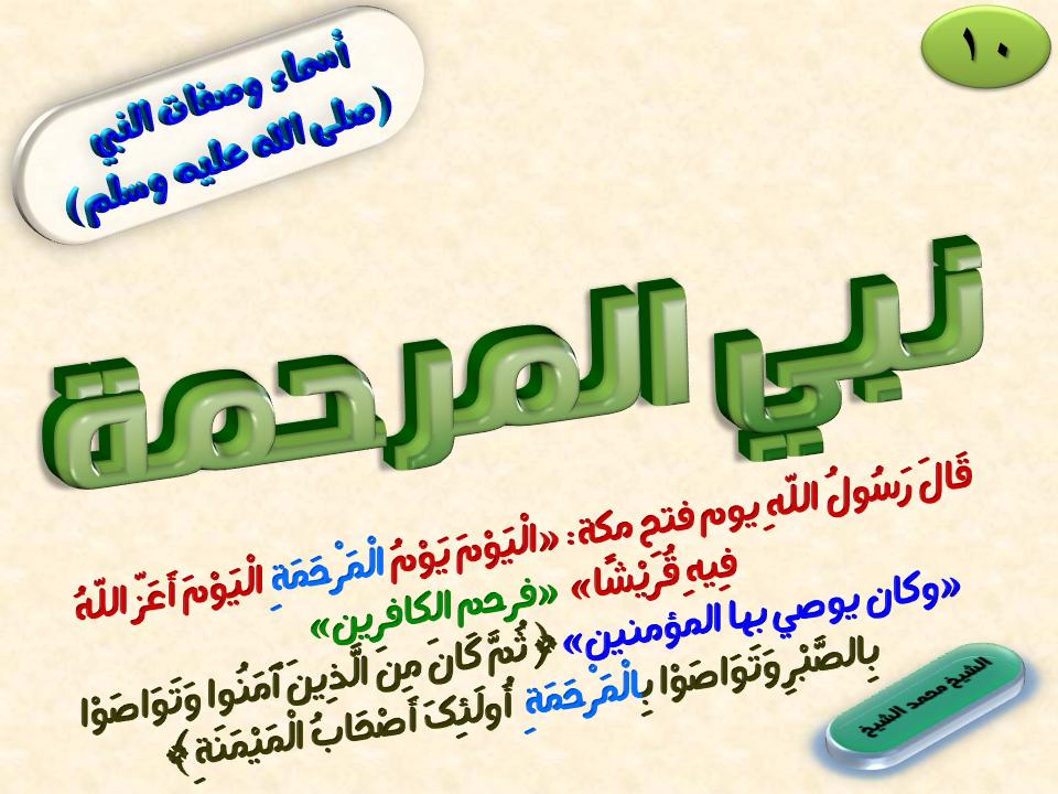 10 نبي المرحمة صلى الله عليه وسلم Names Of God Words Sermon