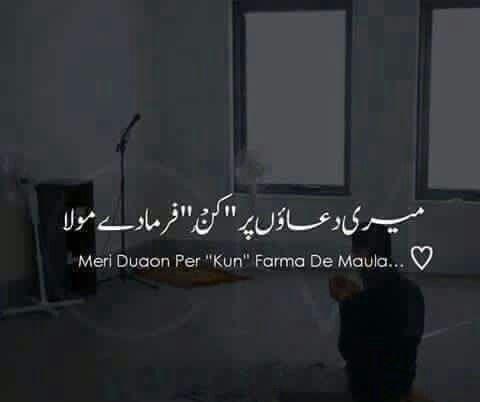 Kunn Farmadey Mawlaa Urdu QuotesPoetry QuotesIslamic QuotesLife QuotesBeautiful DuaEnglish