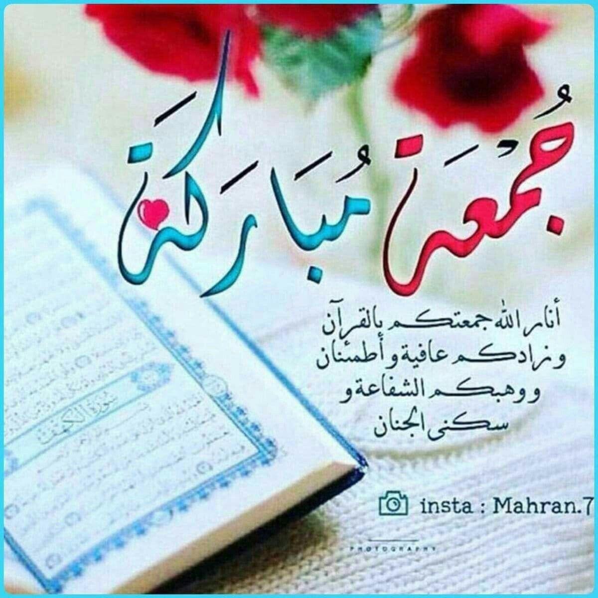 Pin By Saja Khalid On جمعه مباركه Islamic Caligraphy Art Caligraphy Art Modern Calligraphy Fonts