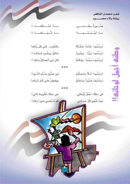 مدونة حي بن يقظان وطني أجمل لوحاتي قصيدة للأطفال بقلم محمدي الشافعي Blog Blog Posts Education