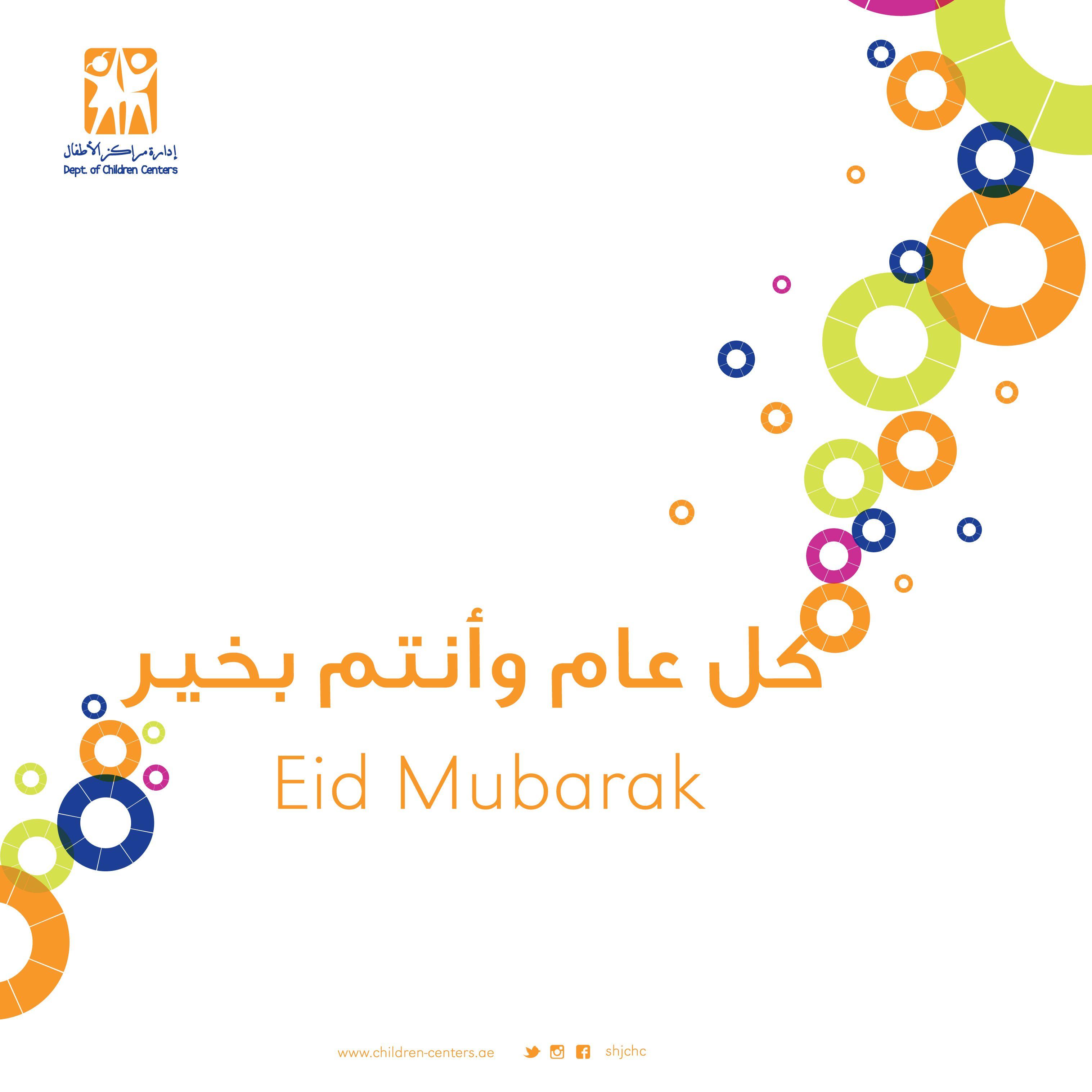 عيدكم مبارك Eid Mubarak Eid Canter