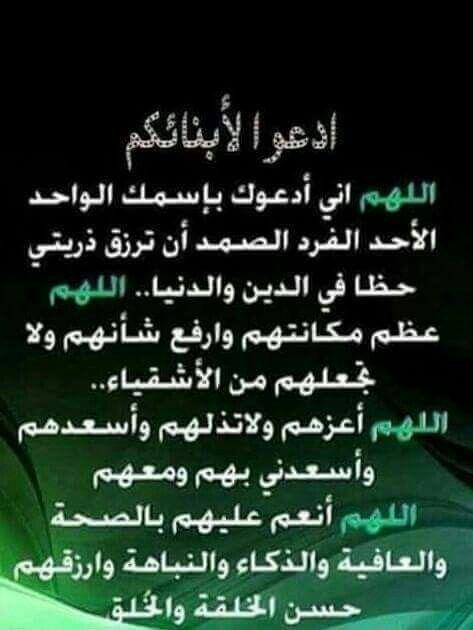 دعاء للاولاد دعاء Islamic Phrases Doa Islam Allah God