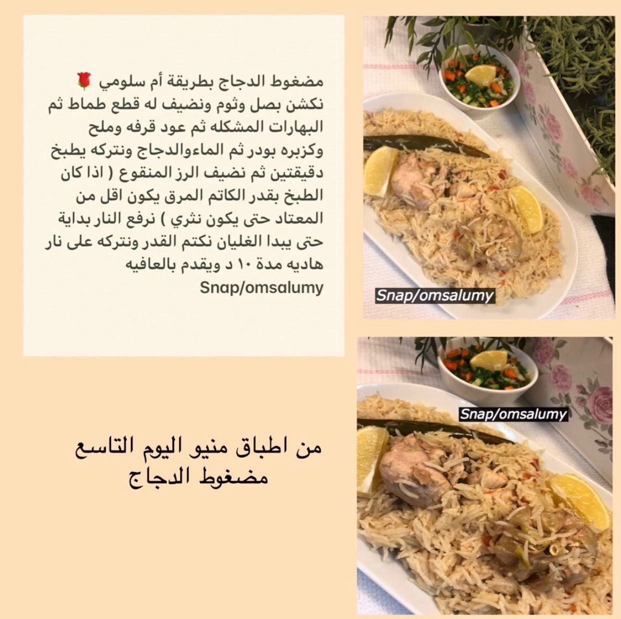 Pin By Istifada استفادة On Rice رز Food Beef Meat