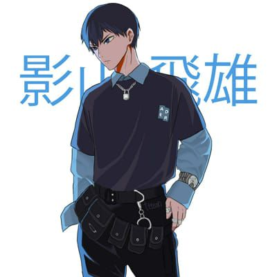 who's your brother in haikyuu?   Tobio Kageyama
