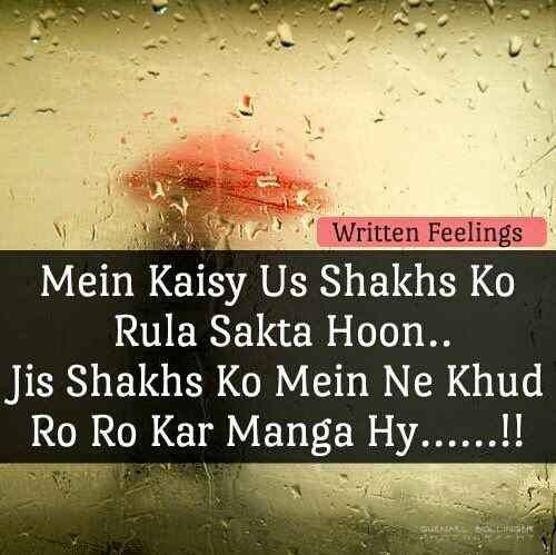 Meri Dairy Se Sad: Heart Touching Sad Love Quotes In Urdu With Images