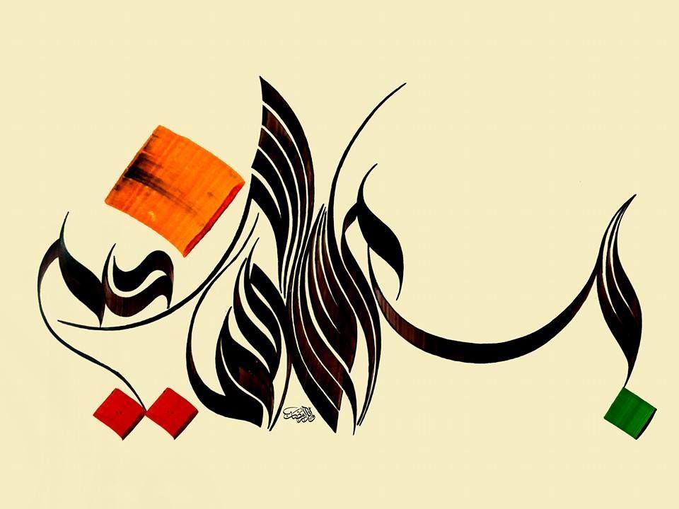 بسم الله الرحمن الرحيم Islamic Art Calligraphy Islamic Art Islamic Caligraphy