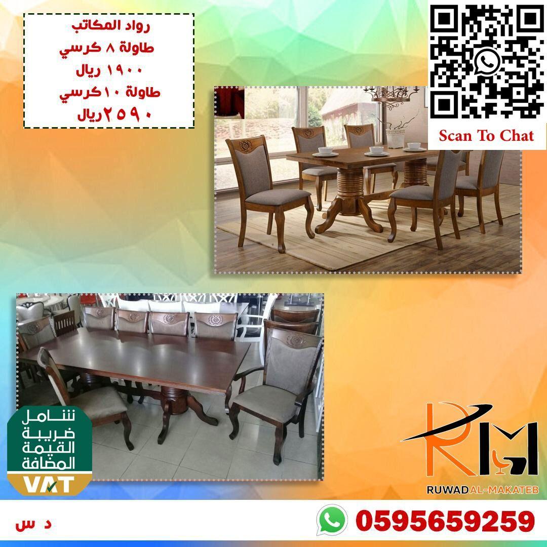 طاولة طعام ١٠ كرسي In 2021 Table Home Decor Dining Table