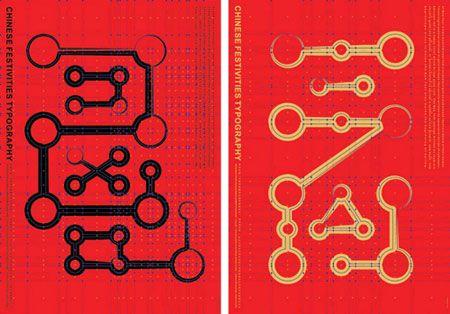 chen zhengda typography and design pinterest chen graphic
