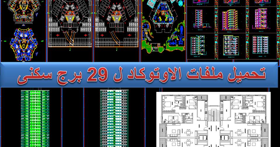 تحميل ملفات تصميم 29 برج سكنى ملفات الاوتوكاد والتصميم Architecture Concept Drawings Concept Architecture Architecture