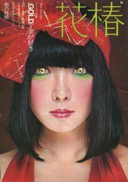 """Shiseido Consumer Magazine """"Hanatsubaki"""", 1973"""