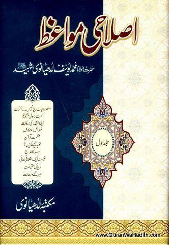 Islahi Mawaiz, 10 Vols, Maulana Muhammad Yusuf Ludhyanvi