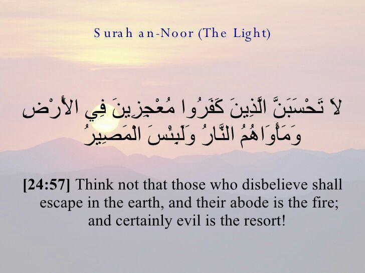 ٥٧ النور Evil An Noor