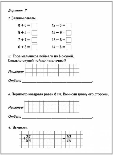 Педсовет поурочные планы математика 1класс фгос