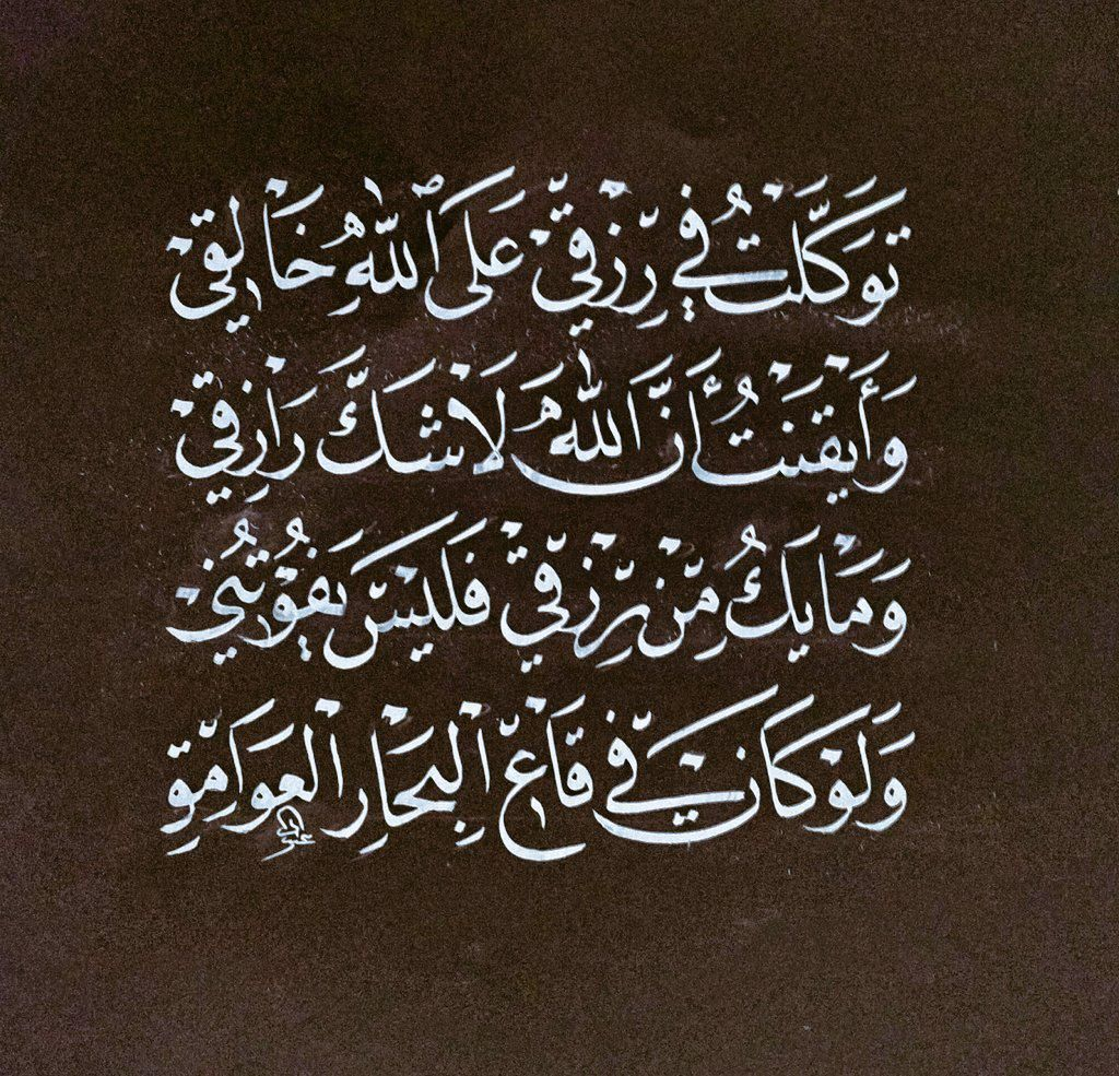 Tweetdeck Quotes For Book Lovers Islamic Quotes Arabic Quotes