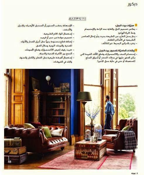 Diana Hadchity Chedrawy Interview With Zeina Al Anaka Magazine Www Leovandesign Com Interior Design Styles Interior Design Rustic Interior Design