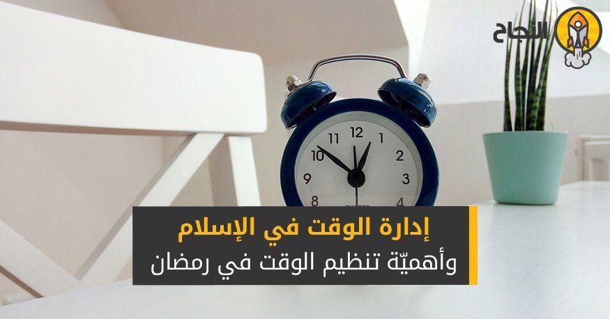 إدارة الوقت في الإسلام وأهمي ة تنظيم الوقت في رمضان In 2021 Alarm Clock Clock 10 Things