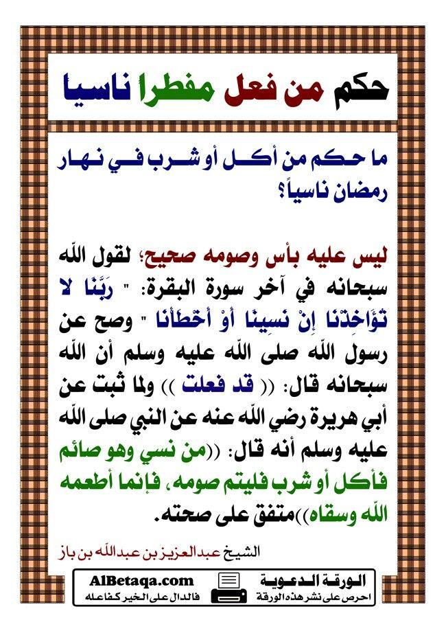 حكم من أكل أو شرب ناسيا في نهار رمضان Ramadan Kareem Vector Ramadan Kareem Ramadan