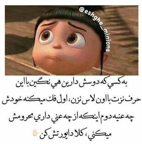 Image Result For عکس دختر تخس و مغرور Birthday Quotes For Best Friend Text Pictures Quotes Deep Feelings