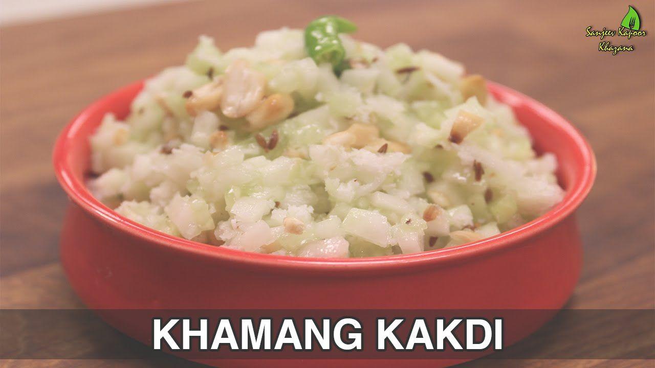 Khamang kakdi simple indian cooking maharashtrian cuisine khamang kakdi simple indian cooking maharashtrian cuisine sanjeev forumfinder Choice Image