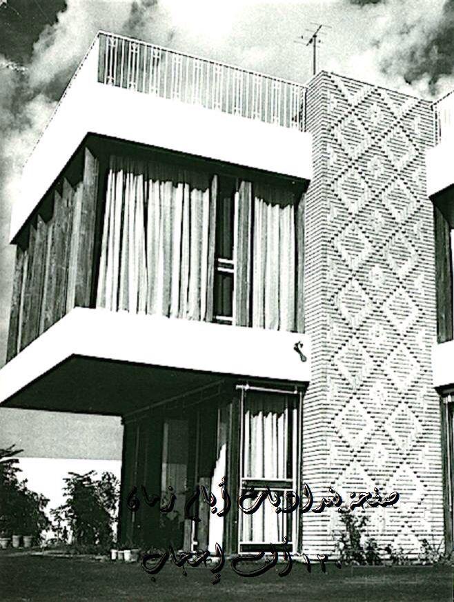Arquitectura. Casa diseñada en 1963 por el arquitecto Khudairy Mohammed Makiya. Bagdad.
