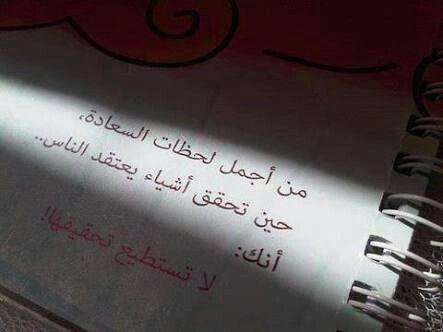 اللهم أسعد عبادك المخلصين Words Quotes Sayings