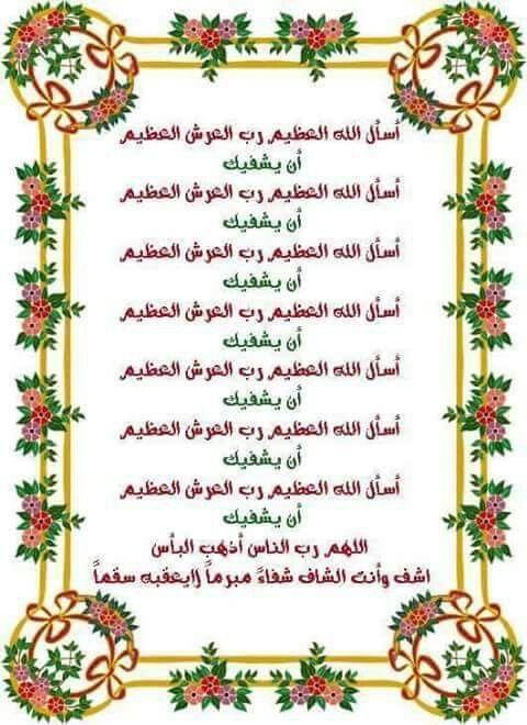 دعاء الشفاء أسأل الله العظيم رب العرش العظيم أن يشفيك Arabic Calligraphy Calligraphy