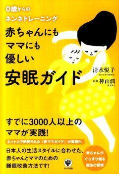 楽天ブックス: 赤ちゃんにもママにも優しい安眠ガイド - 0歳からのネンネトレーニング - 清水悦子 - 9784761267971 : 本