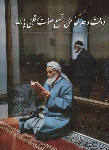 صور معبرة عن القرب من الله Sowarr Com موقع صور أنت في صورة Muslim Quotes Beautiful Arabic Words Quran Quotes