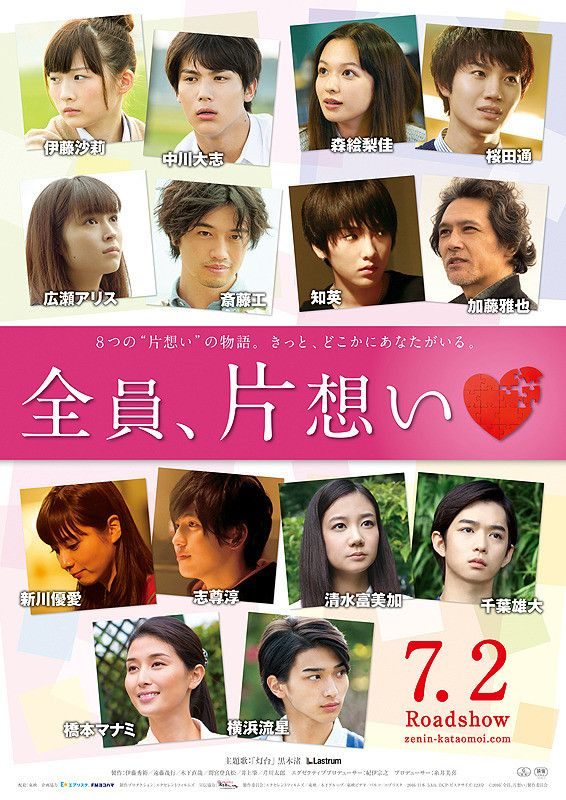 Zenin, Kataomoi JMovie Japanese movie, Japanese drama