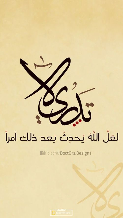 Pin By Marwa Ismail On Arabic العربي أحلى Arabic Calligraphy Painting Islamic Calligraphy Islamic Quotes