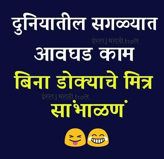 Pin By Appa Jadhav On Marathi Dhamal Marathi Quotes Photo Quotes