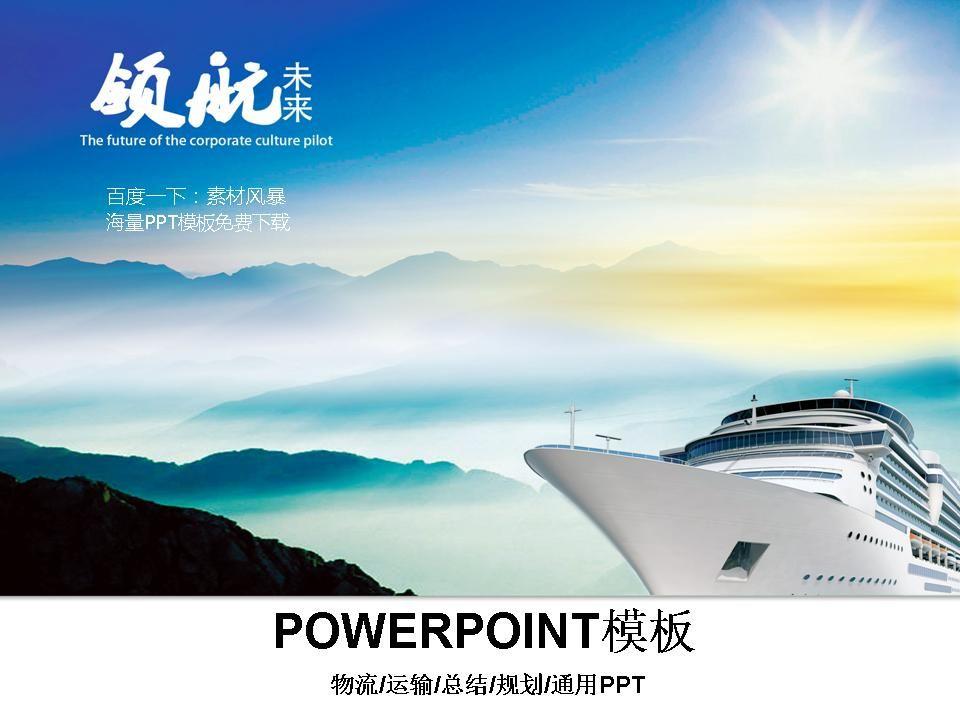 China Mobile PPT PPT PPT PPT #PPT# PPT PO ★ http://www.sucaifengbao.com/ppt/qiye/