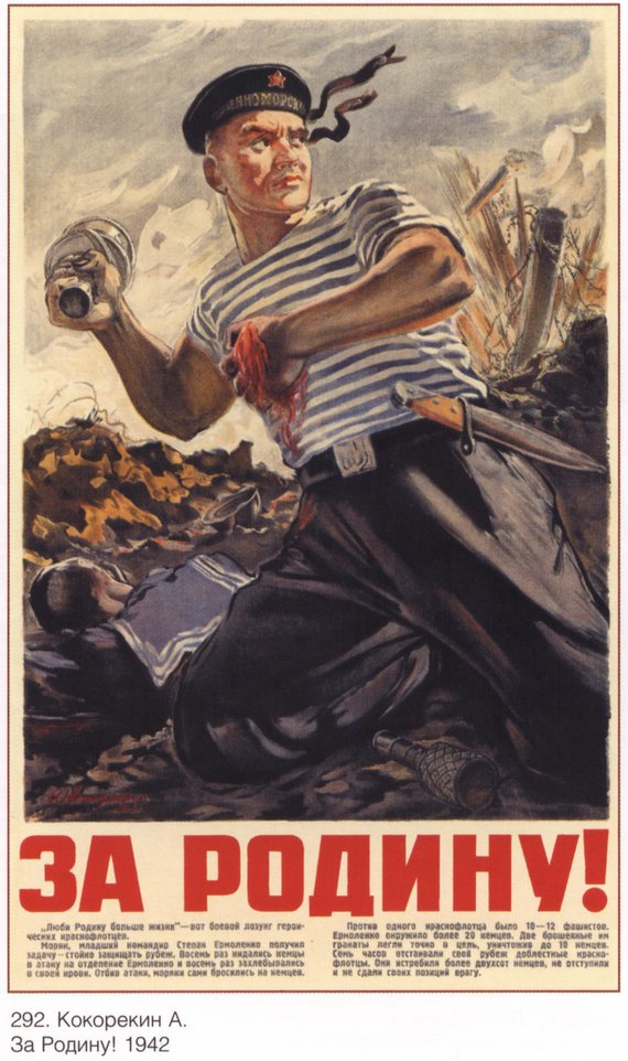 Funny T-shirt FOR MOTHER RUSSIA! USSR propaganda poster WWII Soviet Navy