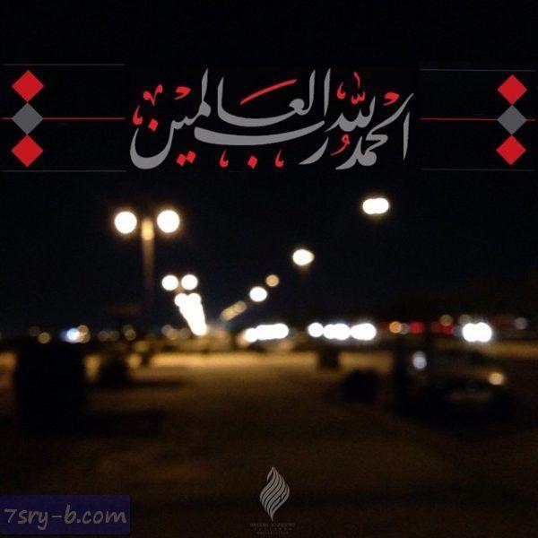 صور الحمد لله صور مكتوب عليها الحمد لله خلفيات ورمزيات الحمد لله جميلة وجديدة Quran Islam Quran Verses