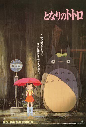 あの名シーンが蘇る 歴代ジブリ映画のキャッチコピーにグッとくる 18作品 日本のポスター アートポスター トトロ