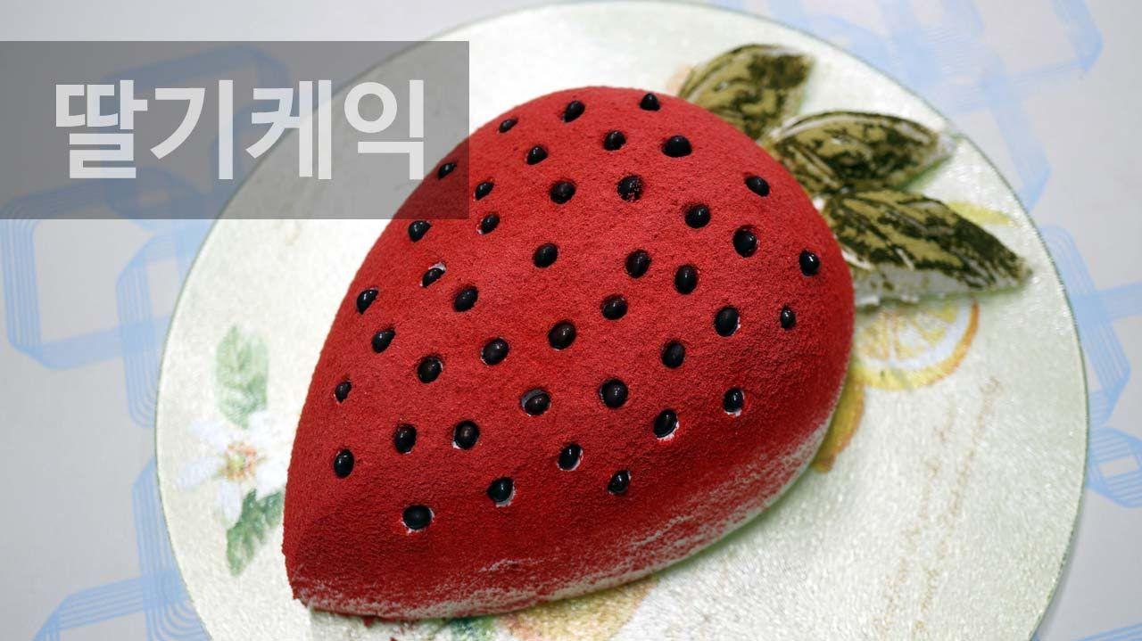 리얼!! 진짜 딸기 케익만들기~!