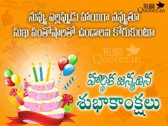 Happy Birthday Wishes Greeting In Telugu Language Happy Birthday