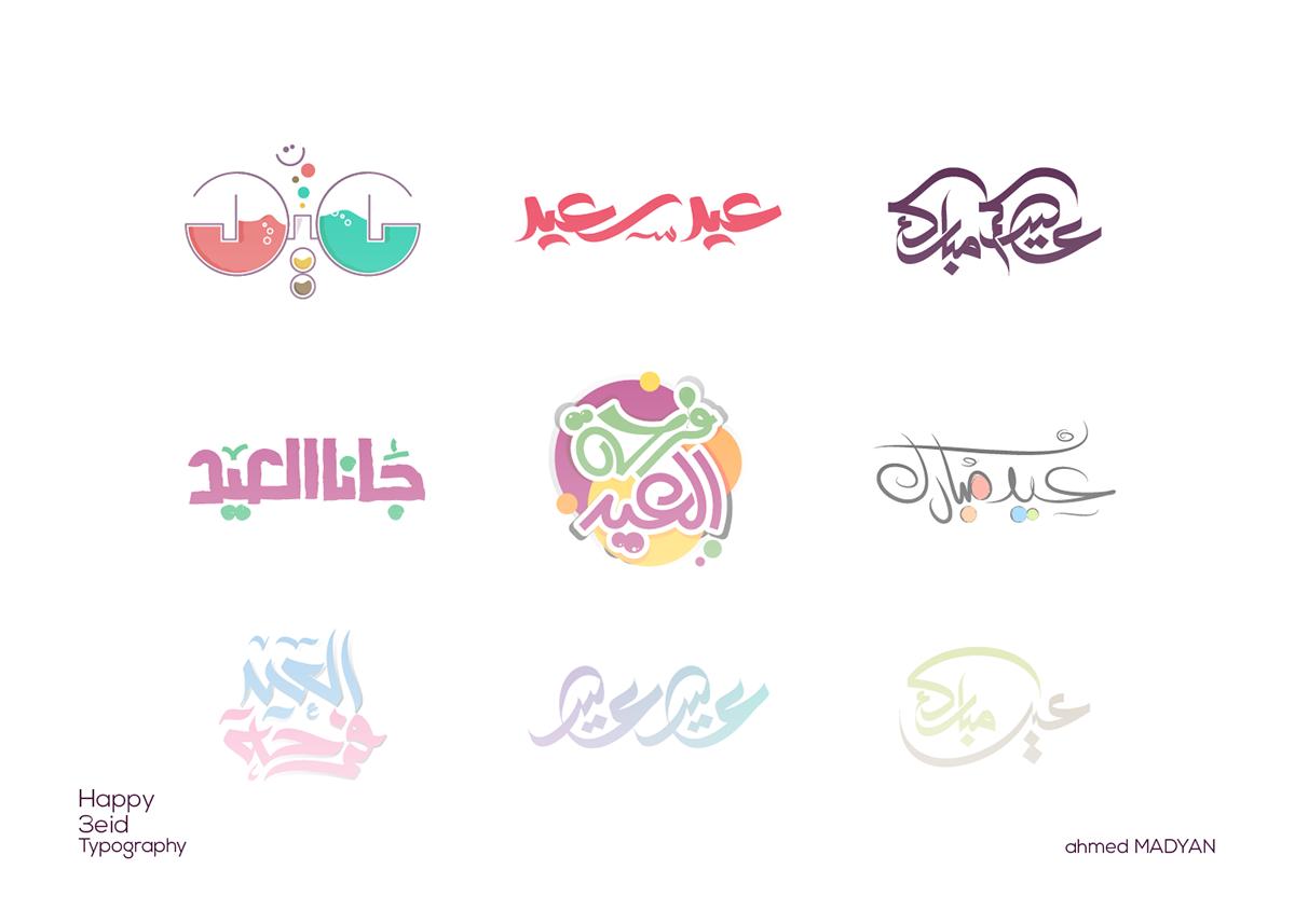 Happy 3id Typography عيد سعيد تايبوجرافي On Behance Diy Eid Gifts Eid Stickers Eid Cards