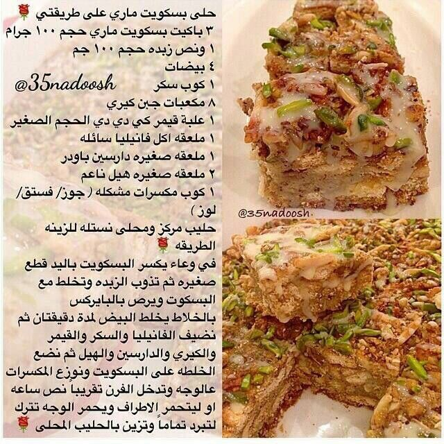 حلا بسكويت Quick Sweets Desserts Tunisian Food Food And Drink