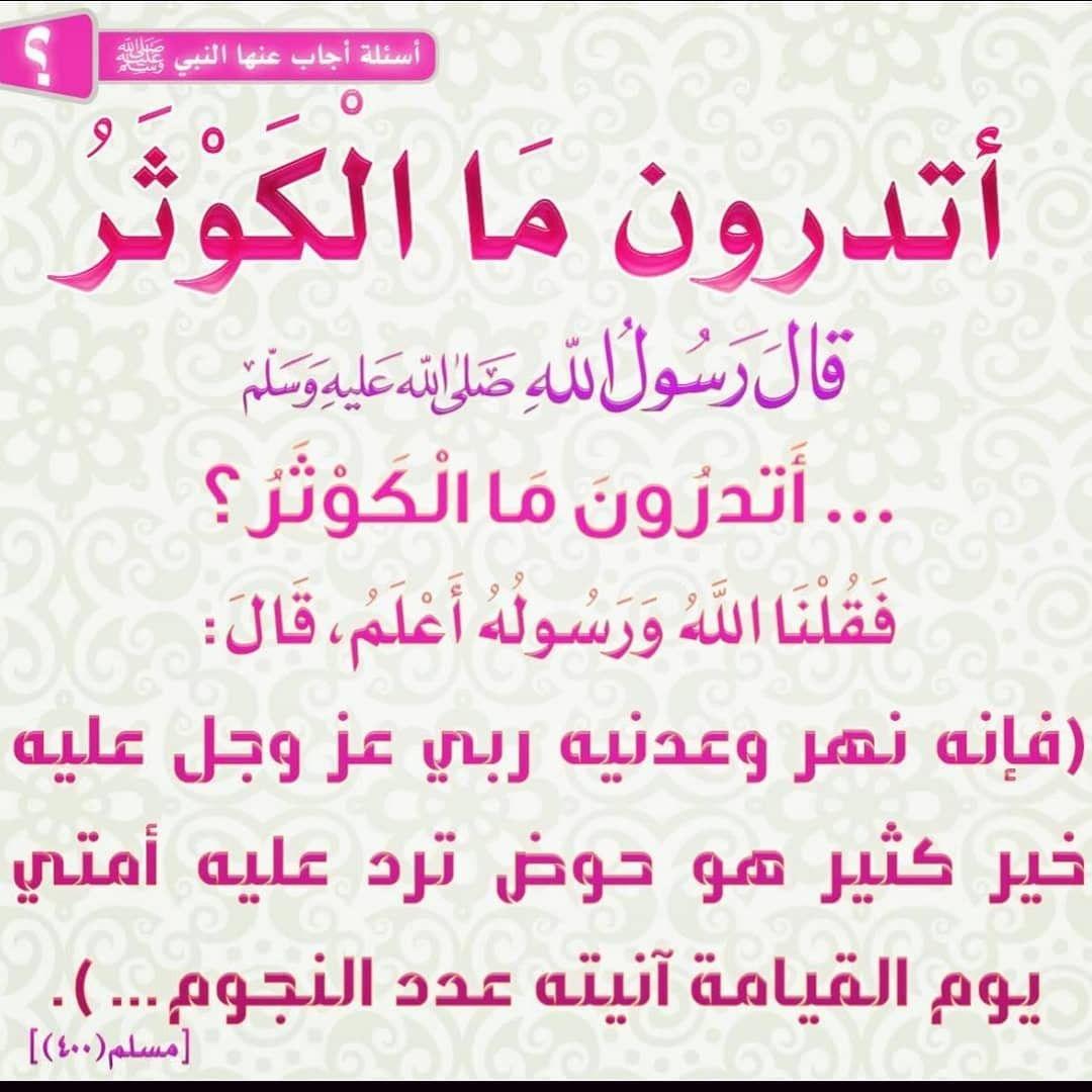 حديث النبي صلى الله عليه وسلم Islam Facts Touching Words Ahadith