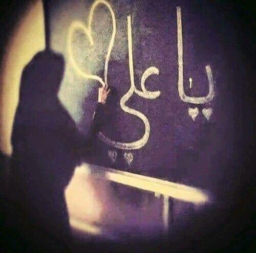 Ya Ali Madad Calligraphy YA ALI MADAD | Twelve ...