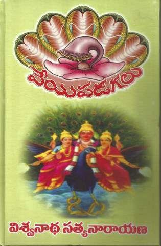 Free telugu devotional books pdf