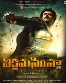 Vikrama Simha Telugu Mp3 Songs Downloads | Telugu Movies Songs free