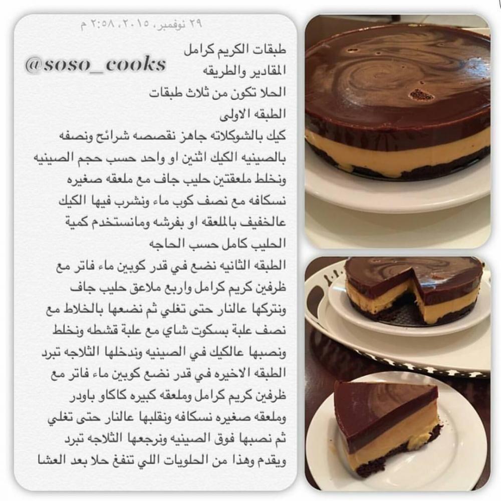 مطبخ هنية حلى طبقات الكراميل Mini Cheesecake Cooking Desserts